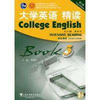 大学英语精读3:学生用书(第3版)