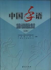 中国手语培训教材-试用