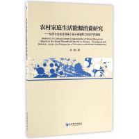 农村家庭生活能源消费研究——经济社会变迁视角下基于湘渝黔三地农户的调查