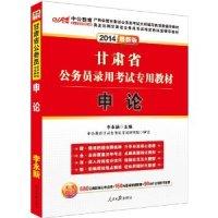 2014甘肃省公务员录用考试专用教材申论