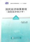国民经济核算教程(国民经济统计学)