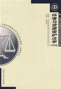 环境与资源保护法学(内容一致,印次、封面或原价不同,统一售价,随机发货)