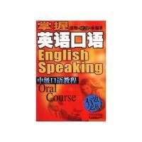 中级口语教程--有效交流