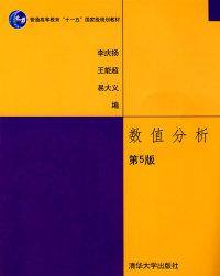 数值分析(第5版)(内容一致,印次、封面或原价不同,统一售价,随机发货)