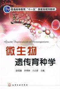 微生物遗传育种学