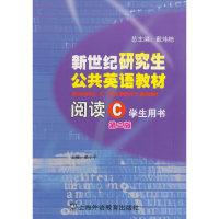 新世纪研究生公共英语教材—阅读C(学生用书)(第二版)