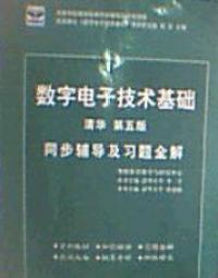 数字电子技术基础 清华   (第五版) 同步辅导及习题全解
