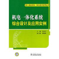 深入浅出机电一体化技术应用丛书 机电一体化系统综合设计及应用实例