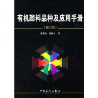 有机颜料品种及应用手册-(修订版)