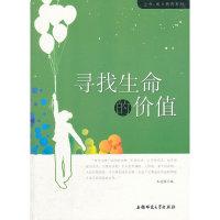 生命.成长教育系列:寻找生命的价值