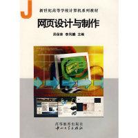 网页设计与制作(新世纪高等学校计算机系列教材/湖北省计算机学会·武汉高联教科文中心策划)