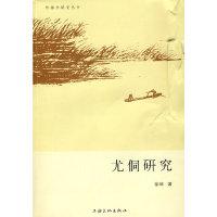 尤侗研究(传播学研究丛书)