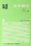 文學概論(修訂本) (內容一致,印次、封面、原價不同,統一售價,隨機發貨)