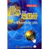 世界知识地图册(中外文对照)