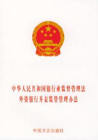 中华人民共和国银行业监督管理法外资银行并表监管管理办法