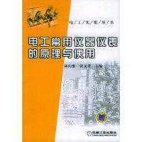 电工常用仪器仪表的原理与使用——电工实用丛书