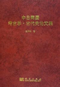 中日两国考古学·古代史论文集