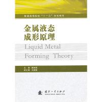 金属液态成形原理