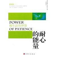 耐心的能量-慢生活的智慧