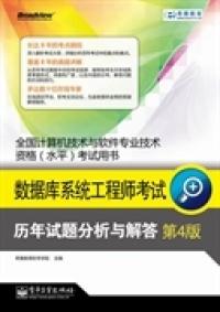 数据库系统工程师考试历年试题分析与解答(考试用书)(第4版)