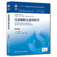 耳鼻咽喉头颈外科学(第8版)