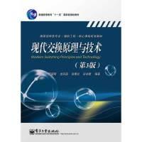 现代交换原理与技术-(第3版)