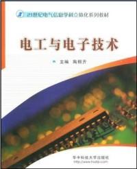 电工与电子技术