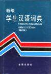 新编学生汉语词典(修订版)