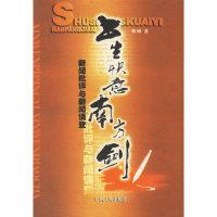 书生快意南方剑(新闻批评与新闻调查)