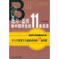 比尔·盖茨给中国学生的11条忠告
