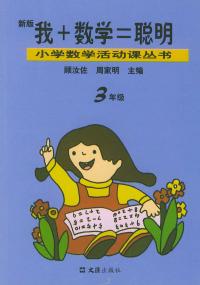 我+数学=聪明(3年级新版)——小学数学活动课丛书