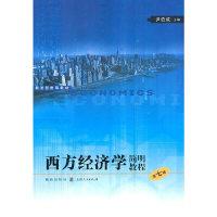 西方经济学简明教程(第七版)