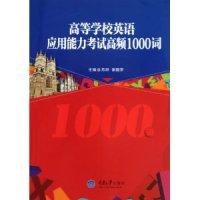 高等学校英语应用能力考试高频1000词