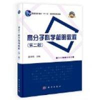 高分子科学简明教程-(第二版)
