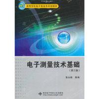 电子测量技术基础-(第三版)