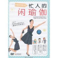 随时随地 忙人的闲瑜伽(DVD)