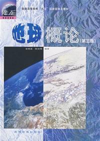 地球概论(第三版)