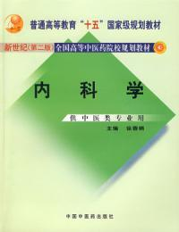 内科学(新世纪第二版)