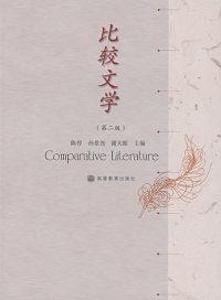 比较文学(第二版)  (內容一致,封面、印次、价格不同,统一售价,随机发货)