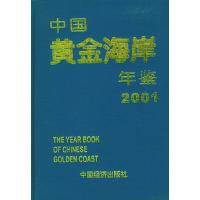 中国黄金海岸年鉴(2001)(精)