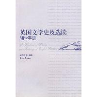 英国文学史及选读辅学手册