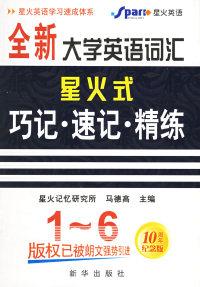 全新大学英语词汇星火式巧记 、速记、精练(1-6级)(10周年纪念版)