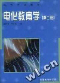 电化教育学(第二版)