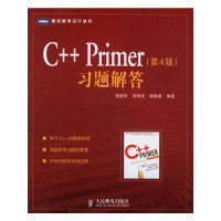 C++ Primer习题解答(第4版)
