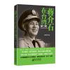 蒋介石在台湾-第二部 鸟内建设和新风暴