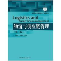 物流与供应链管理-(第二版)