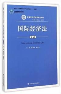 国际经济法(第五版)