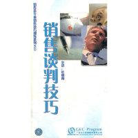 销售谈判技巧VCD