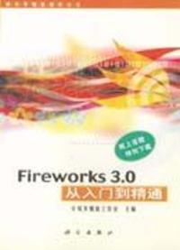 Fireworks 3.0 从入门到精通