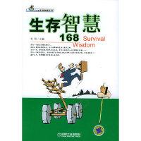 生存智慧168/168系列智慧丛书(168系列智慧丛书)